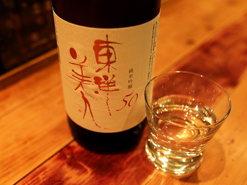 東洋美人純米吟醸50