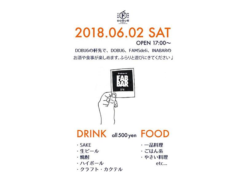 20180602山王まつり最終日