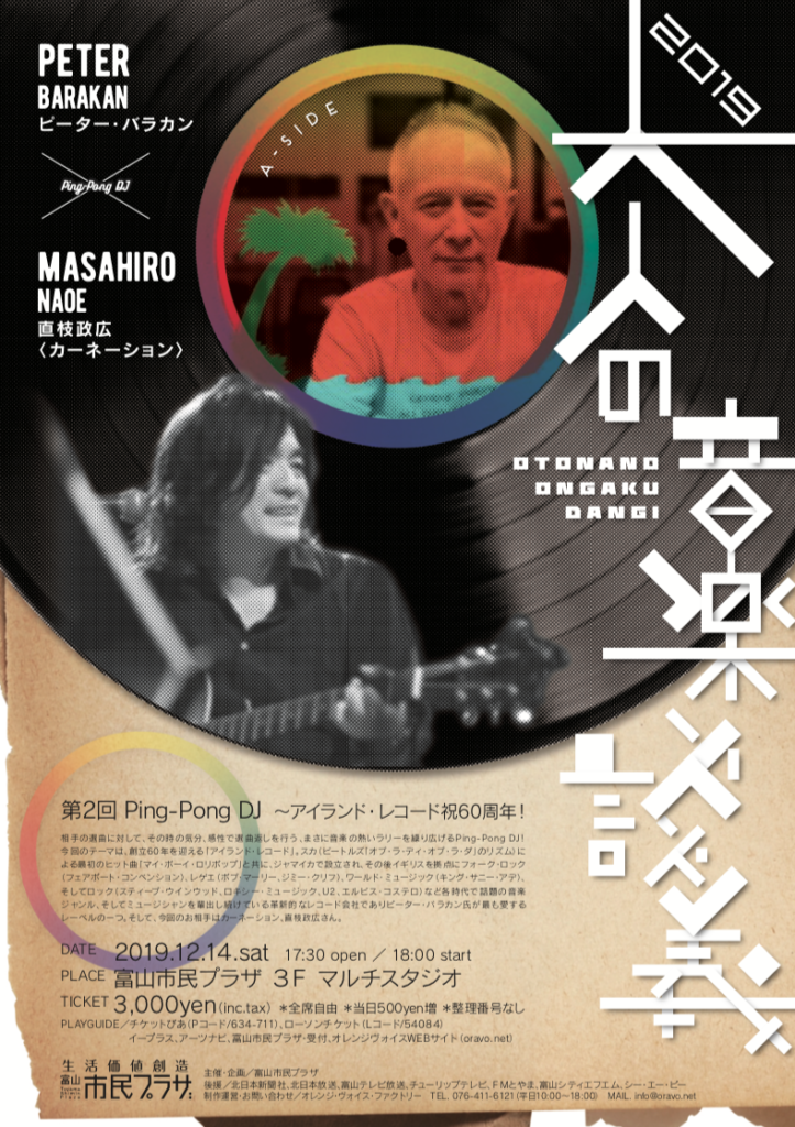2019大人の音楽談義ピータバラカン直枝政広
