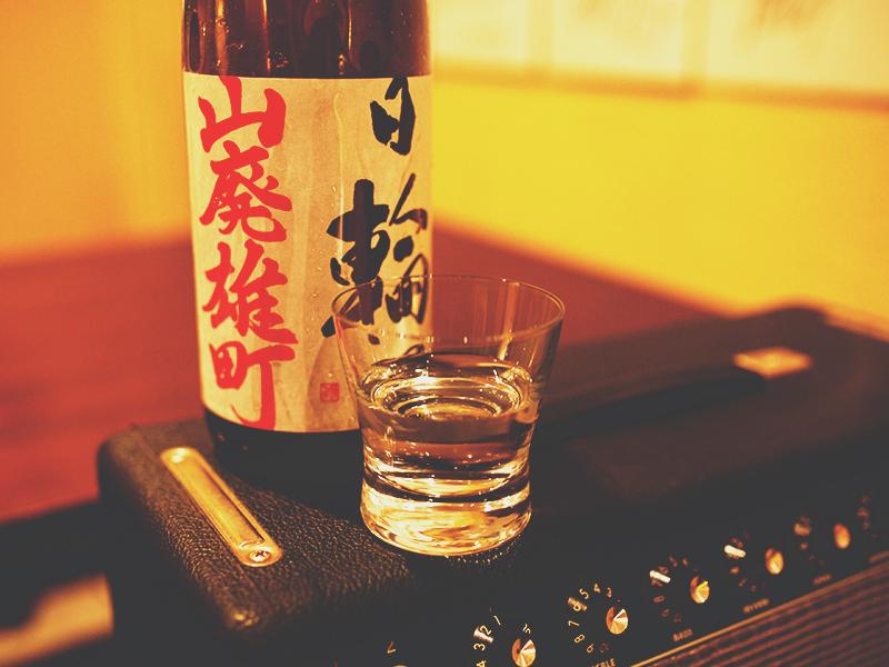 日輪田 雄町山廃純米生原酒