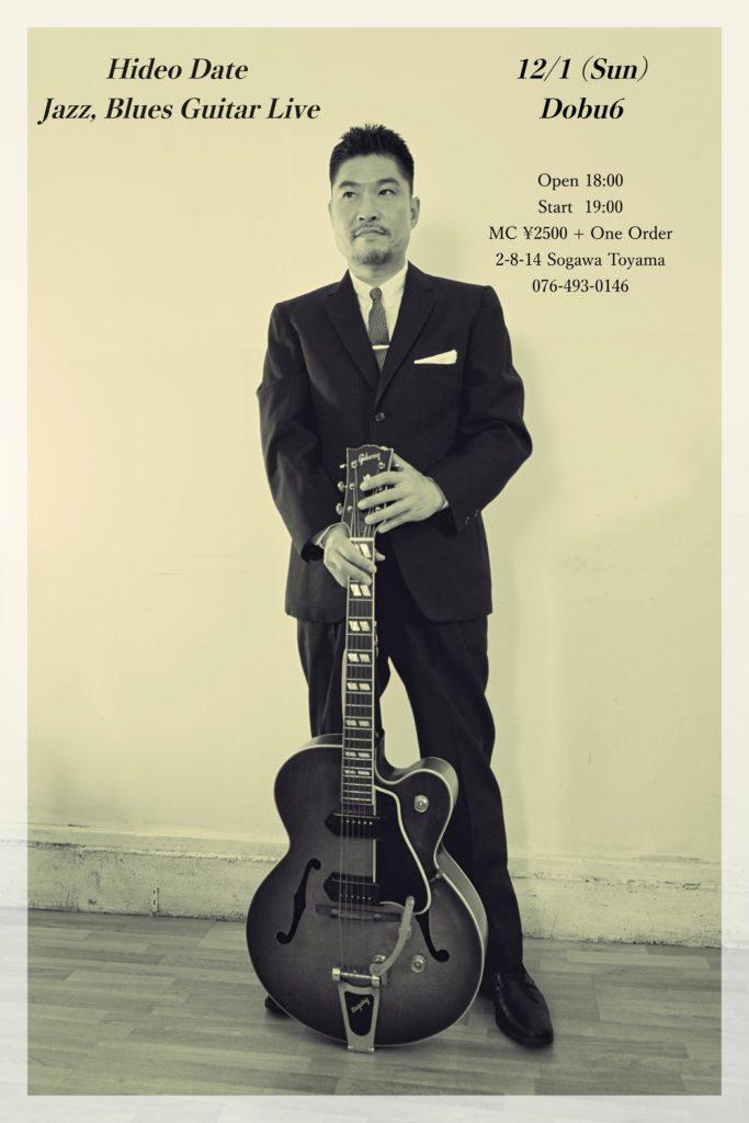 伊達英夫(Guitar)